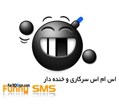 اس ام اس سرکاری hot-sms.mihanblog.com