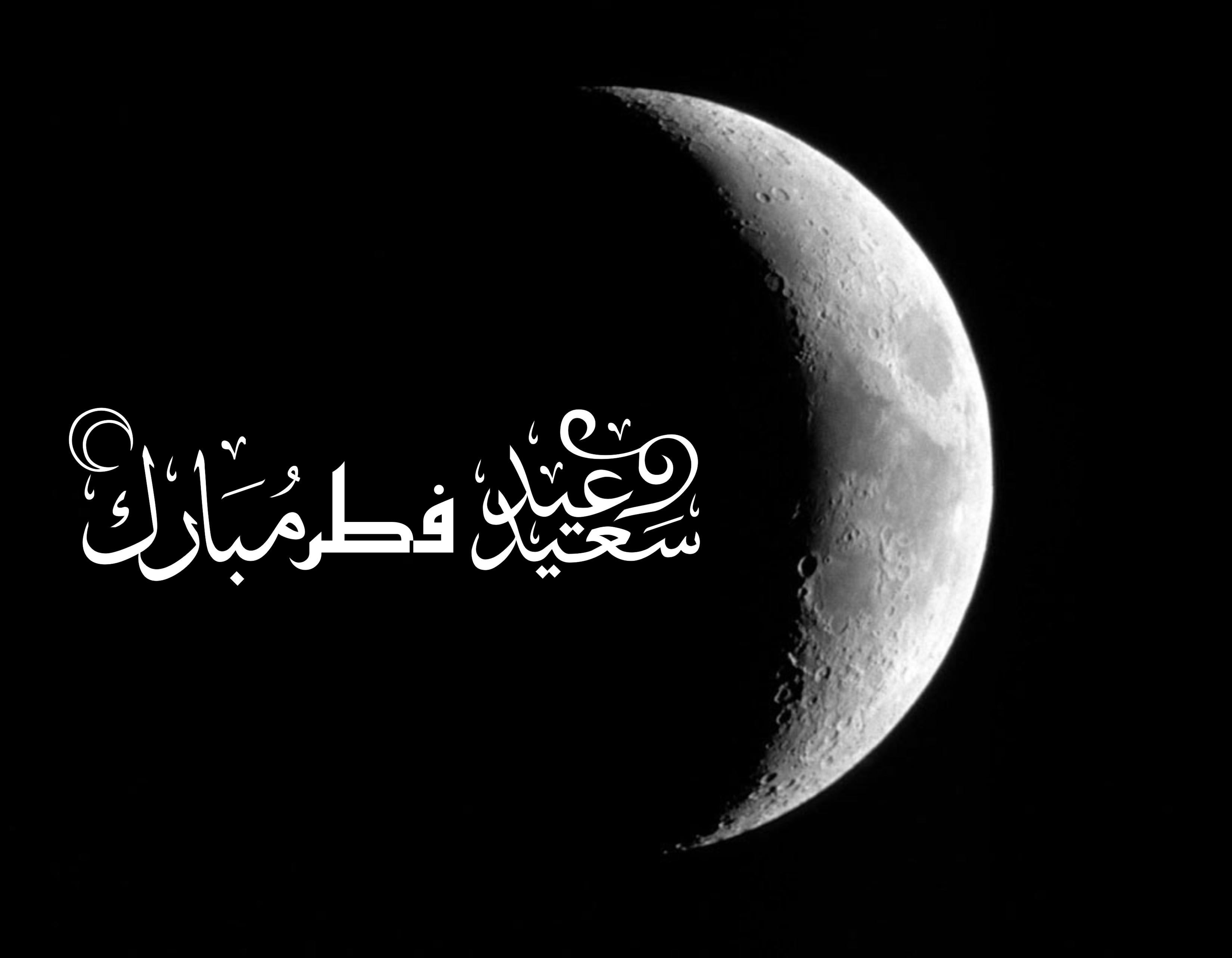 اس ام اس پیامک تبریک عید سعید فطر