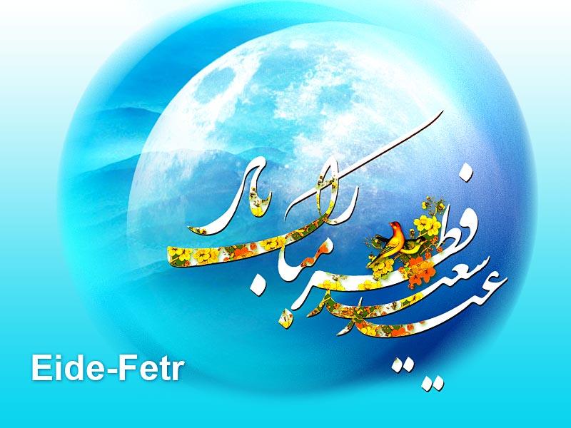 عید سعید فطر مبارک-اس ام اس فطر